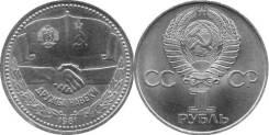 1 рубль юбилейный СССР 1981 дружба навеки