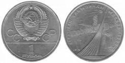 1 рубль юбилейный СССР 1979 олимпиада 80 космос