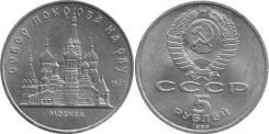 5 рублей юбилейные СССР собор покрова на рву