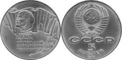 5 рублей юбилейные СССР 1987 70 лет воср революции шайба