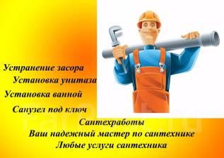 Сантехработы, услуги сантехников, прочистка, санузел под ключ