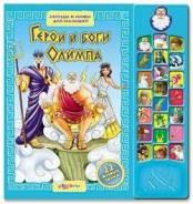 """Музыкальная книга для детей """"Герои и боги Олимпа"""". 22 живых звука"""