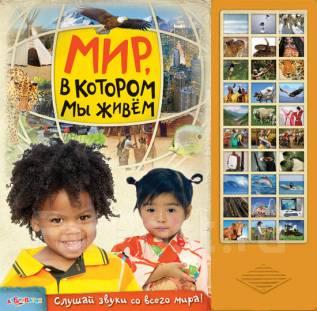 """Музыкальная книга для детей """"Мир, в котором мы живем""""."""