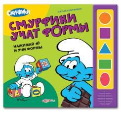 """Музыкальная книга для детей """"Смурфики учат формы""""."""