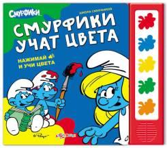 """Музыкальная книга для детей """"Смурфики учат цвета""""."""