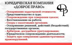 Весь спектр юридических услуг в г. Уссурийске