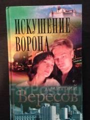 Искушение Ворона Дмитрий Вересов