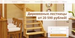 Готовый бизнес - интернет магазин деревянных лестниц.
