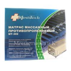 Матрас МТ-302 , противопролежневый массажный + компрессор