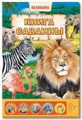 """Музыкальная книга для детей """"Книга Саванны""""."""