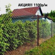 Забор сетка -рабица