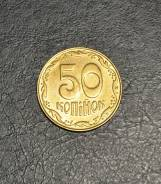 50 копеек Украина