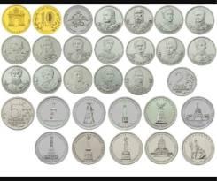Бородино 200 лет ОВ (полный набор 28 монет)