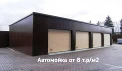 Автосервис 8*20 Стоимость от 12 т. р. /м2 площади постройки
