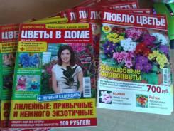 Набор цветочных журналов 40 шт