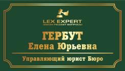 Юридические услуги для предпринимателей, юр. лиц. Арбитражный суд.