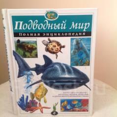 Продается книги детская энциклопедия