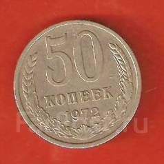 50 копеек 1972 г. СССР. Не частая.