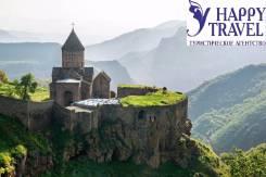Армения. Ереван. Экскурсионный тур. Вся Армения