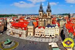 Чехия. Прага. Экскурсионный тур. Прага для всех! Экскурсионный тур.