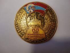 Памятная медаль туризм министерство обороны