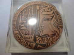 Медаль памятная, фестиваль молодёжи и студентов 1985