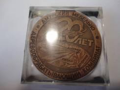 Памятная медаль, 20 лет Амурскому комбинату