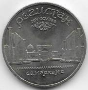 (AU) 5 рублей 1989г. Ансамбль Регистан в Самарканде