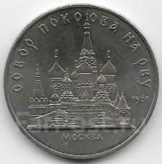 (AU) 5 рублей 1989г. Собор Покрова на рву в Москве
