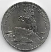 5 рублей 1988г. Памятник Петру I в Ленинграде