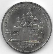 (AU)5 рублей 1989г. Благовещенский собор