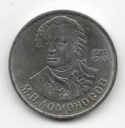 (AU) 1 рубль 1986г. 275 лет со дня рождения М. В. Ломоносова