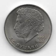 (AU) 1 рубль 1984г. 185 лет со дня рождения А. С. Пушкина
