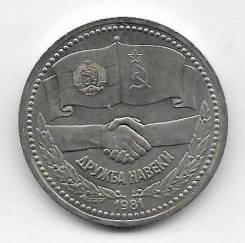 (AU) 1 рубль 1981г. Дружба навеки