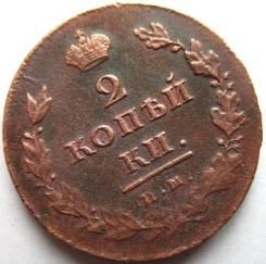 """Хороший """"Капустник""""! 2 Копейки 1811 год (ИМ ПС) Александр I Россия 24"""