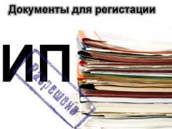 Регистрация, ликвидация ООО ИП,