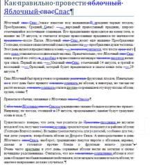 Корректура и редактирование текстов