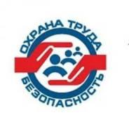 Охрана труда обучение от 2000 руб