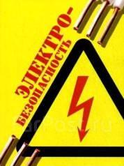 Электробезопасность обучение
