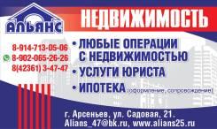 """Агентство недвижимости """"Альянс"""" в Арсеньеве"""