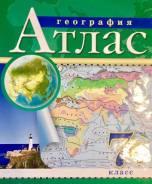 Атласы по географии. Класс: 7 класс