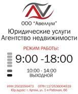 Регистрация ООО, ИП. Юридические Услуги! Район Угловое-Берзарина