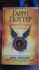 Продам новую последнюю книгу о Гарри Поттере