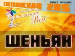 Шэньян. Экскурсионный тур. Шеньян - 5 дней=12500 руб, через Суйфэньхэ. есть группы. на 8-10 дней