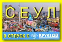 Южная Корея. Сеул. Экскурсионный тур. Парки развлечений, аквапарк, аттракционы на 8 дней