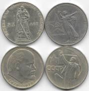 1 рубль СССР (4 шт. )