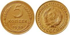5 копеек 1933 г.