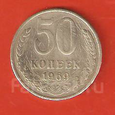 50 копеек 1969 г. СССР.