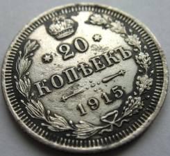 Серебро! 20 Копеек 1915 год (ВС) Николай II Россия 24