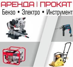 Прокат бензо электро инструмента электроинструмент аренда
